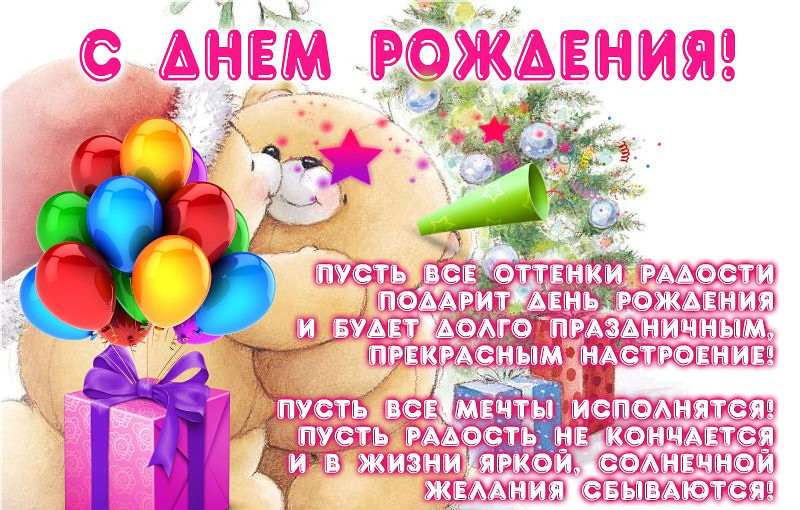 Открытки поздравления с днём рождения ребёнку девочке
