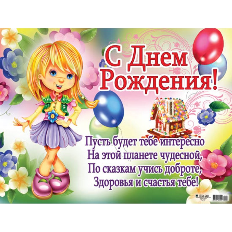 Поздравления с днём рождения для детей короткие
