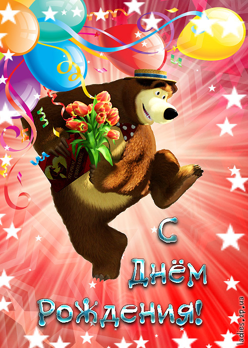 Открытки с днём рождения с машей и медведем 27