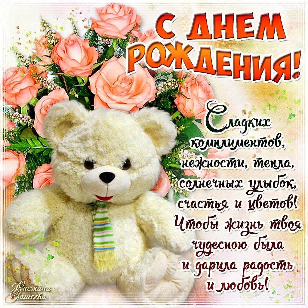 Поздравление с днем рождения на украинском для девочки
