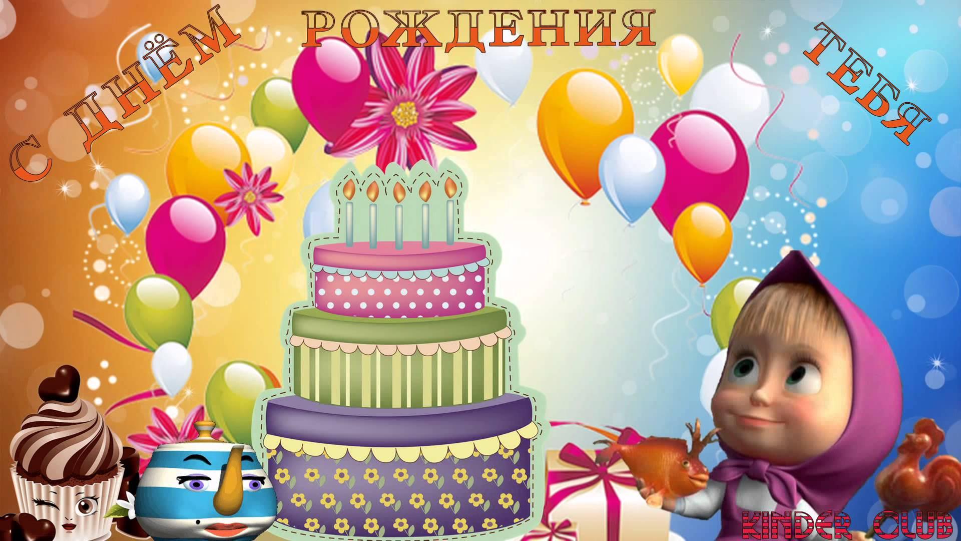 Детские открытки с днем рождения для девочки с фото