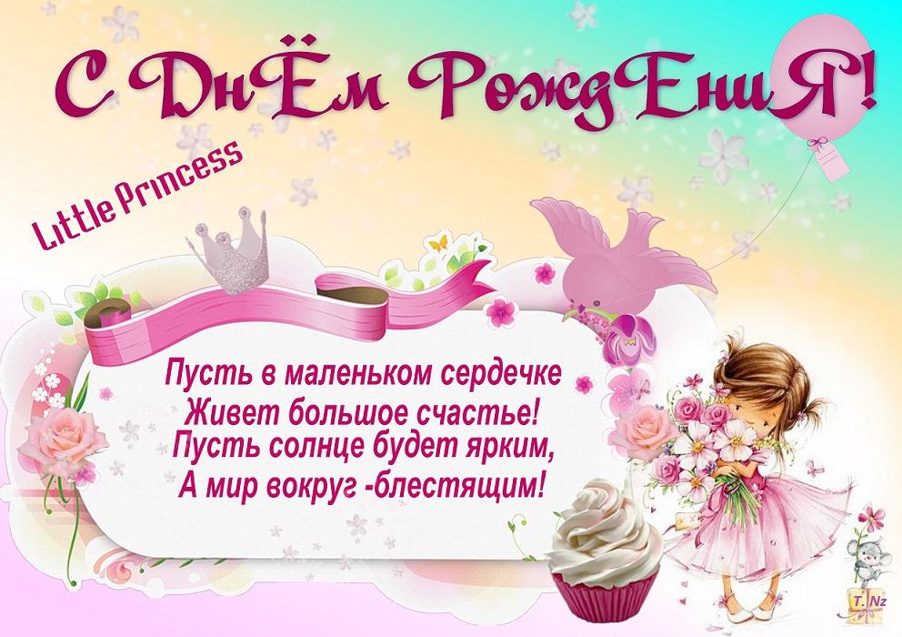 Поздравления с днем рождения маленькая принцесса