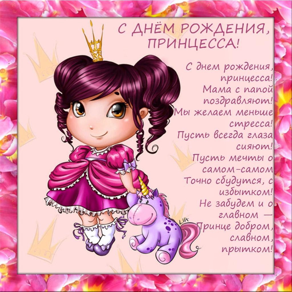 Детские открытки с днем рождения дочки