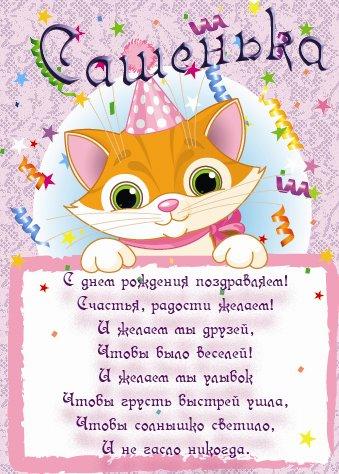 Поздравление с днём рождения саши девочки