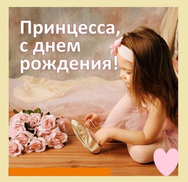 Поздравление с днем рождения девочку маленькую
