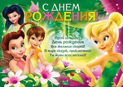 7-let-devochke-pozdravleniya-otkritki foto 19
