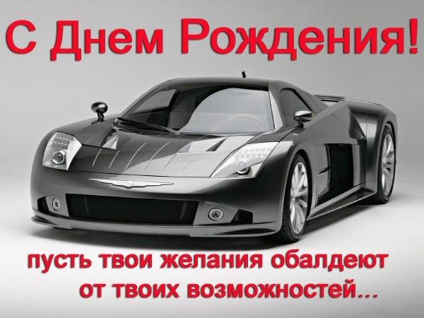 картинки машины с днем рождения