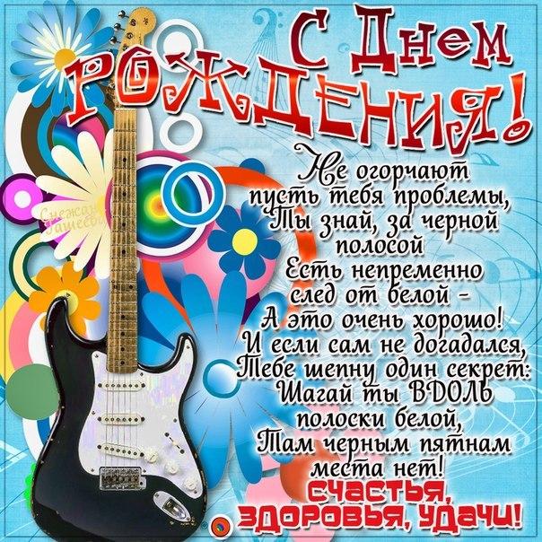 Поздравления для музыкантов в прозе