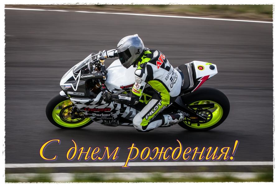 Поздравление с днём рождения мотоциклиста