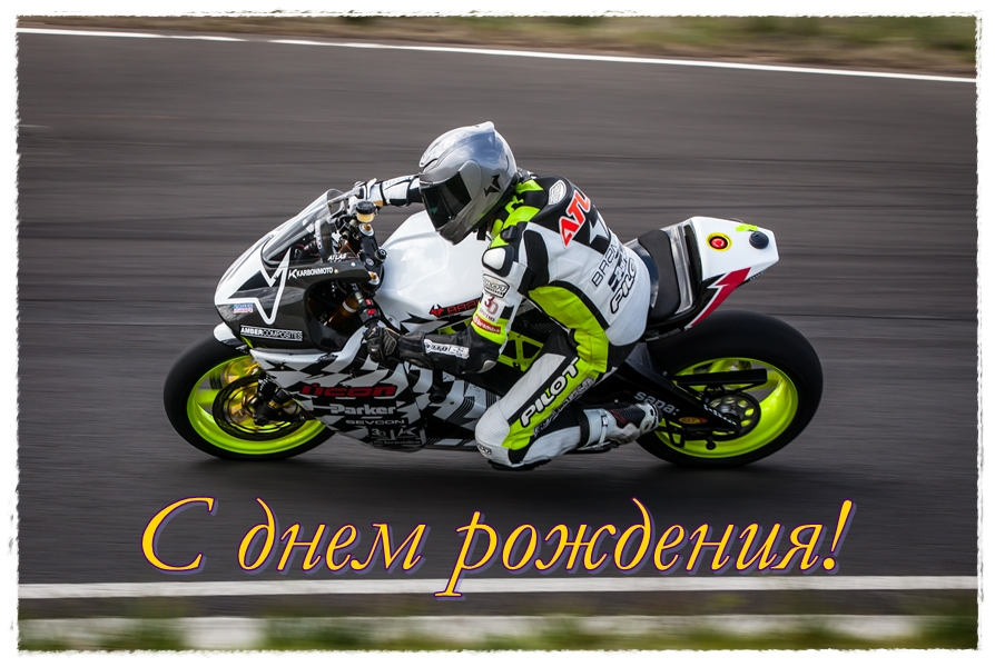 Бесплатные открытки с днем рождения парню: https://pozdravka.com/otkrytki_s_dnem_rozhdenija_parnju?page3