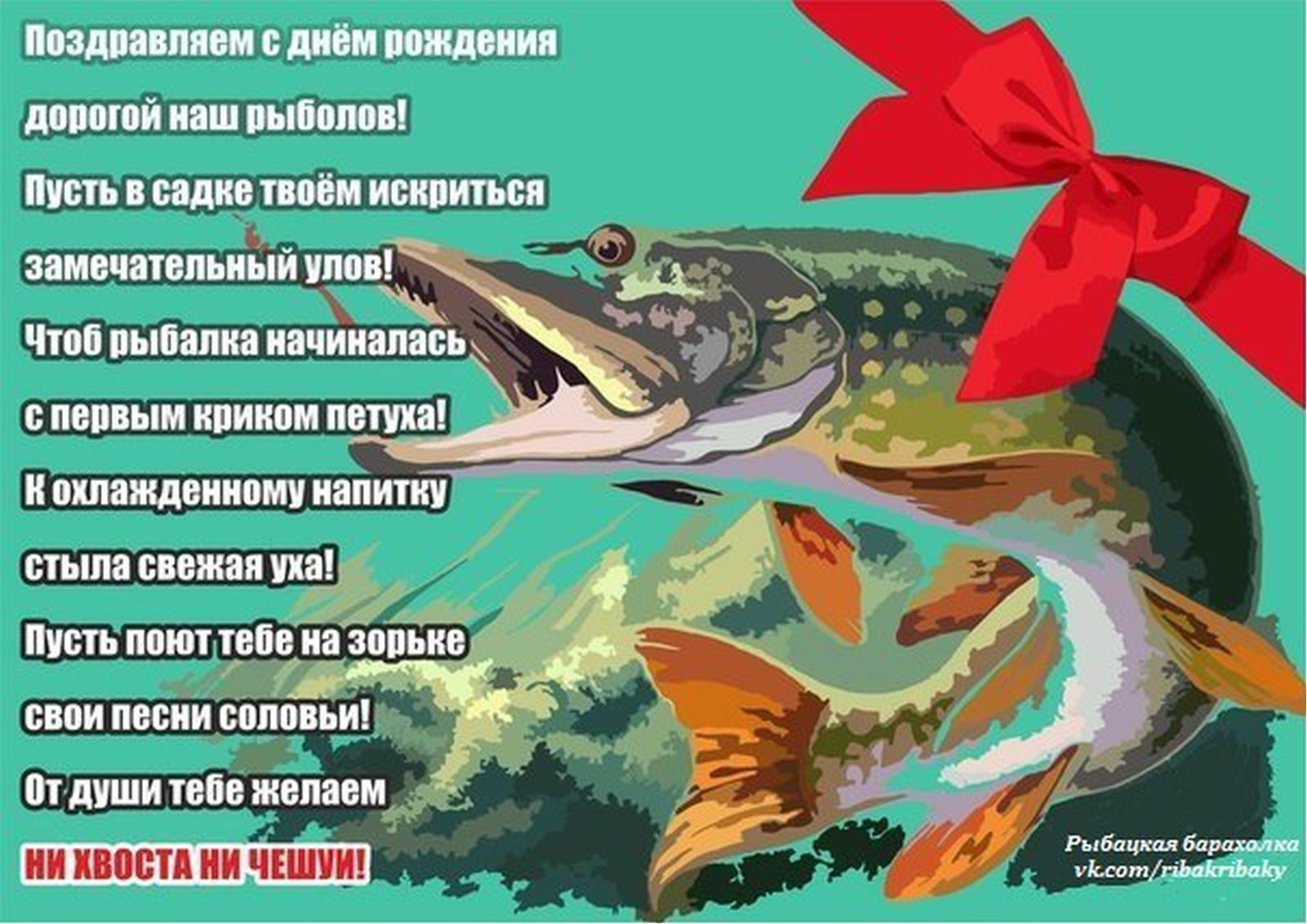 Открытки с рыбалкой с днем рождения