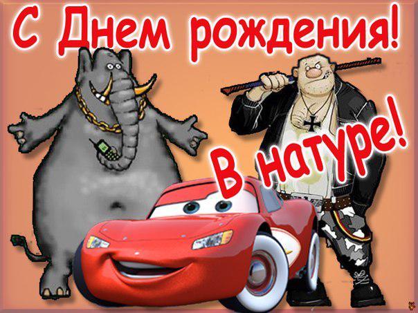 Даня с днем рождения поздравления с