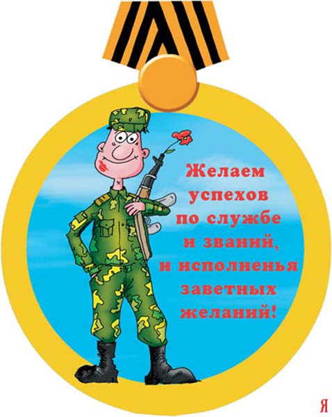 Смешное поздравление военному с днем рождения