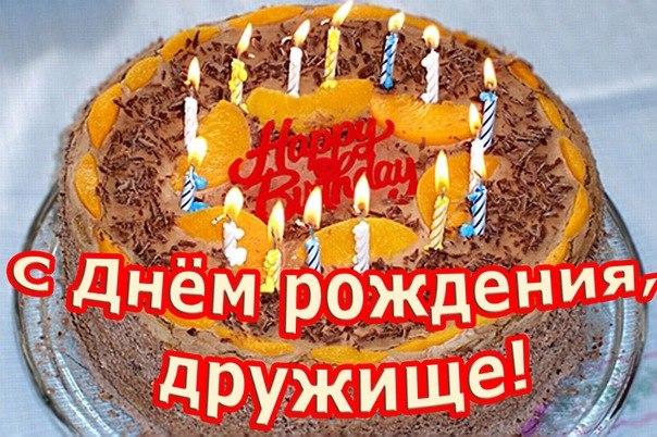 Картинка с днем рождения дружбан