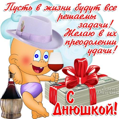Поздравление для мужчины с днем рождения пошлые