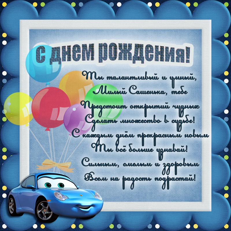 Поздравить с днём рождения мальчика сашу