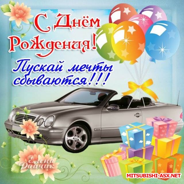 Поздравления с днем рождения другу от души