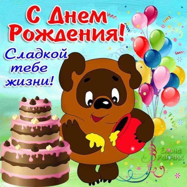 Картинки поздравления ребенку с днем рождения