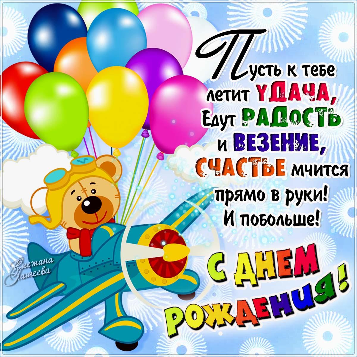 Классное поздравление мальчику с днем рождения