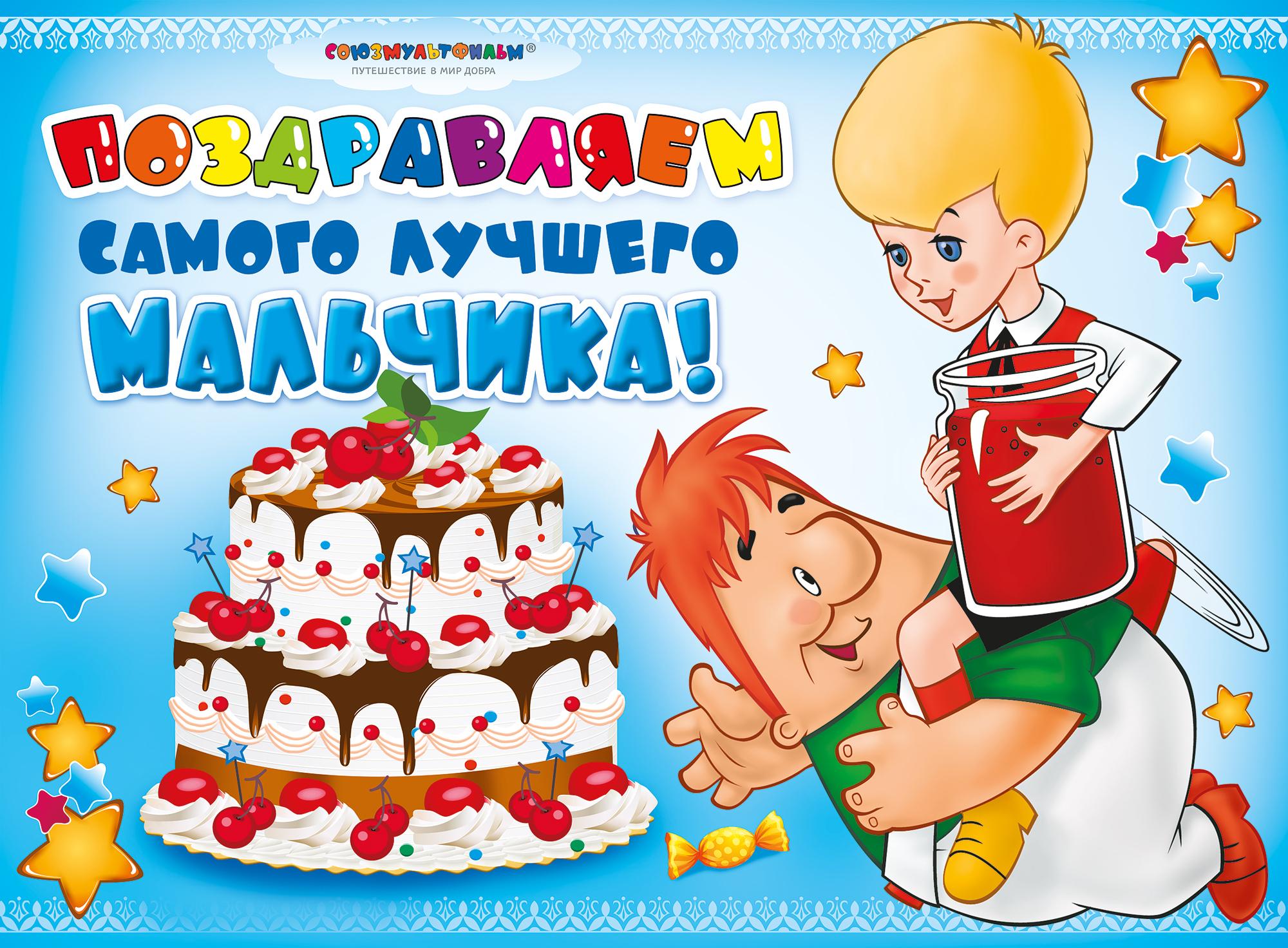 открытки с днем рождения 2 года мальчику фото