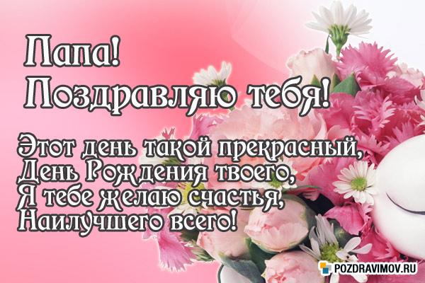 Поздравления с днём рождения папе от дочери картинки