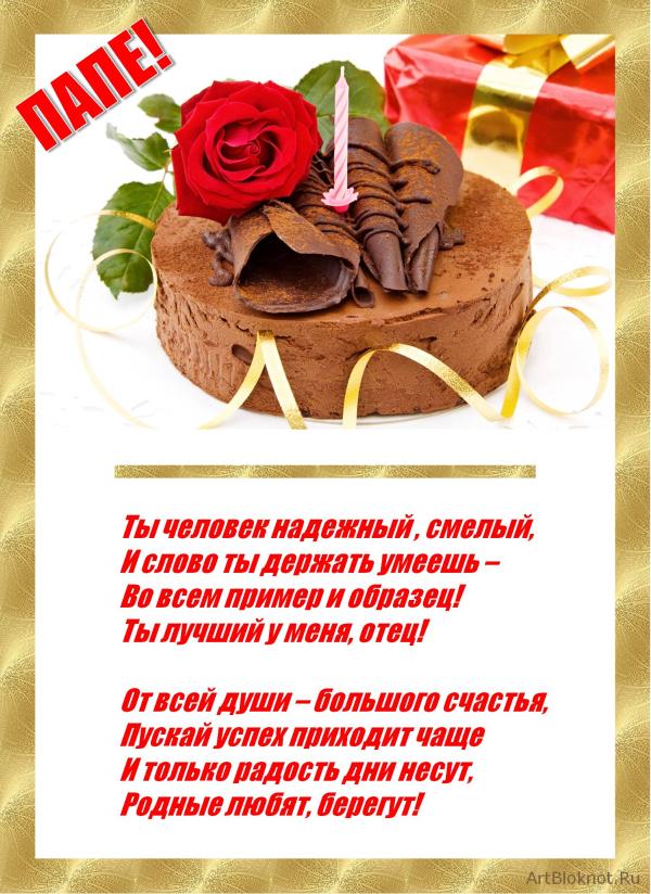 Открытки с поздравлением на день рождения папе