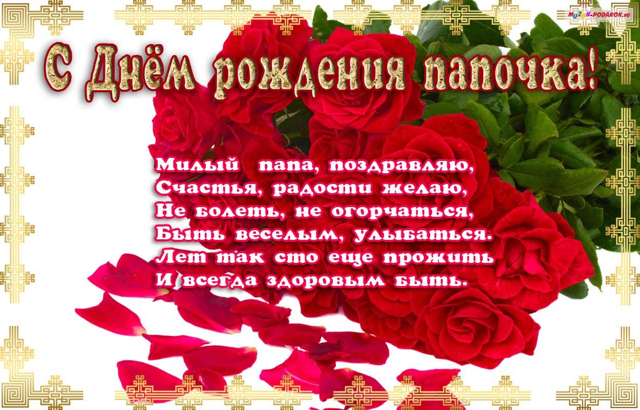 Поздравить с днем рождения папу открытки, надписью кикбоксинг
