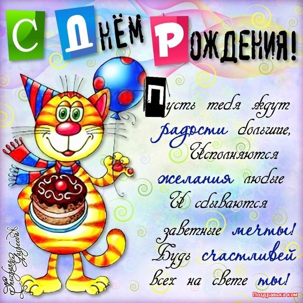 Смс поздравления с днем рождения андрею прикольные