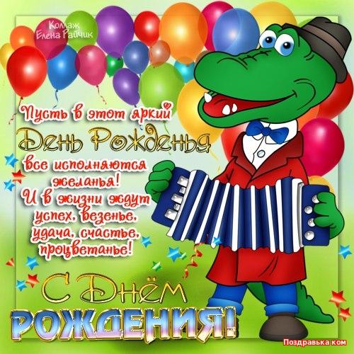 С днем рождения поздравления детские открытки с