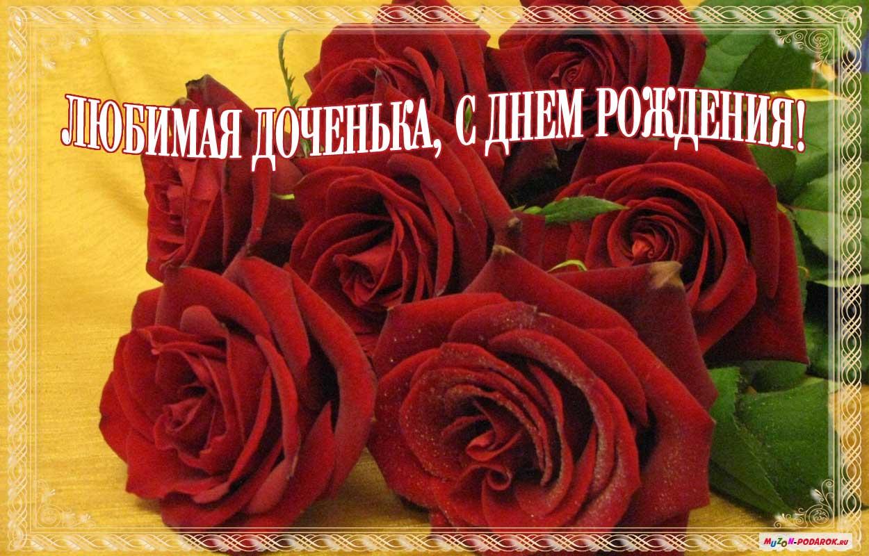 Красивая открытка для доченьке 380