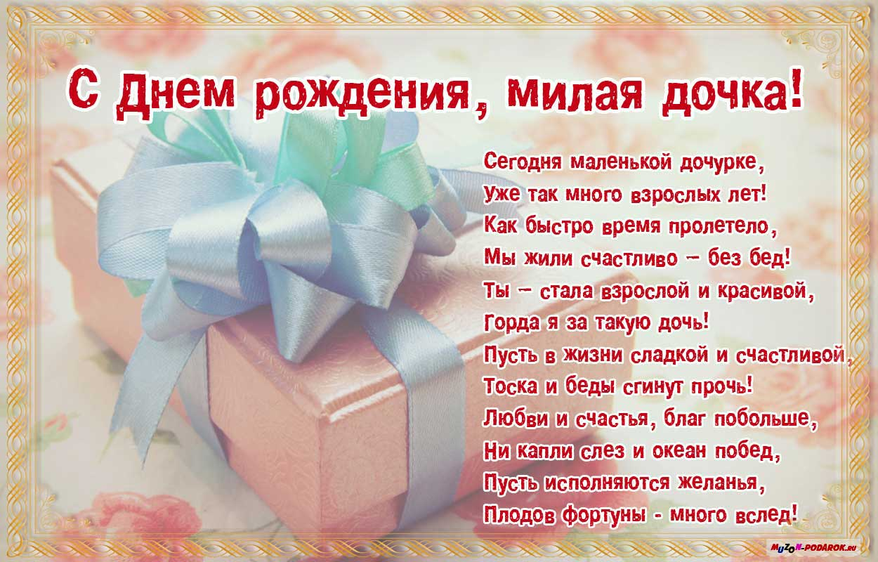 Музыкальную открытку дочери в день рождения