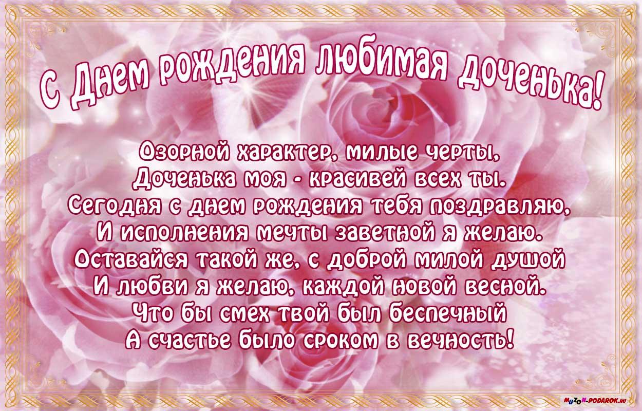 Поздравления с днм рождения для дочери
