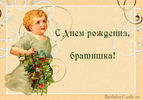 Открытки на день рождения брату открытки