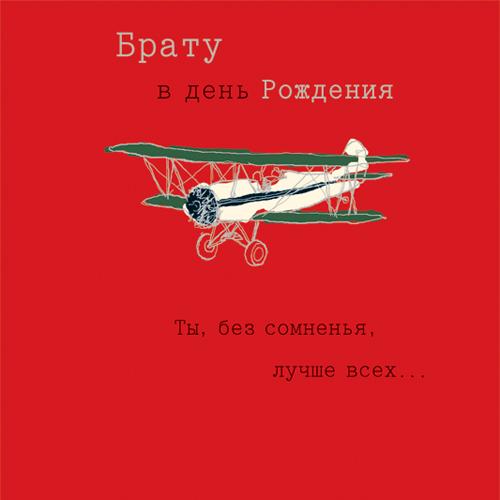 Новогодние, с днем рождения брат открытка 26