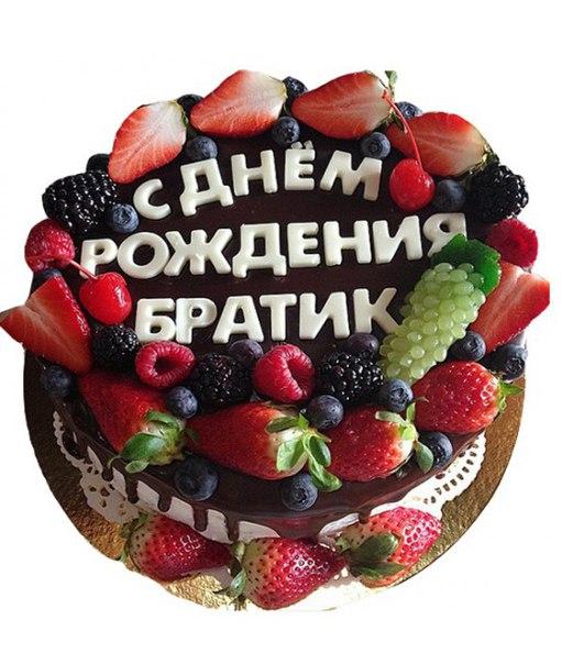 С днем рождения, братишка!. Фото открытка поздравление.