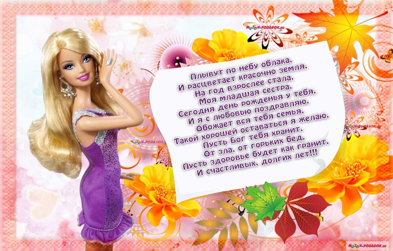 Поздравление с днем рождения сестры письмо от