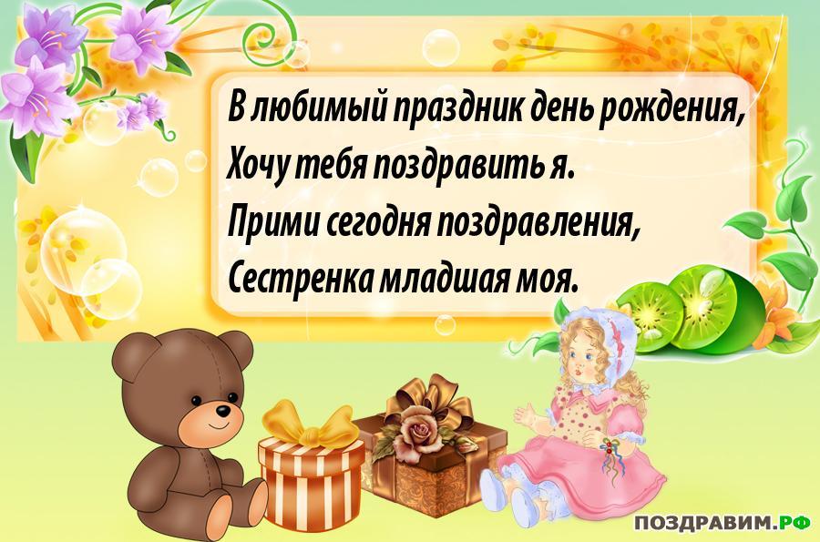Поздравление для младшей сестры на день рождения