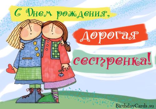 Прикольная открытка сестре на день рождение
