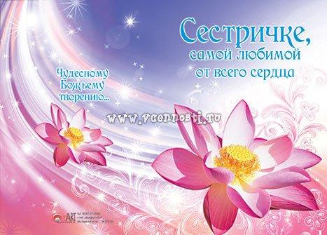 Поздравление сестрам во христе с днем рождения
