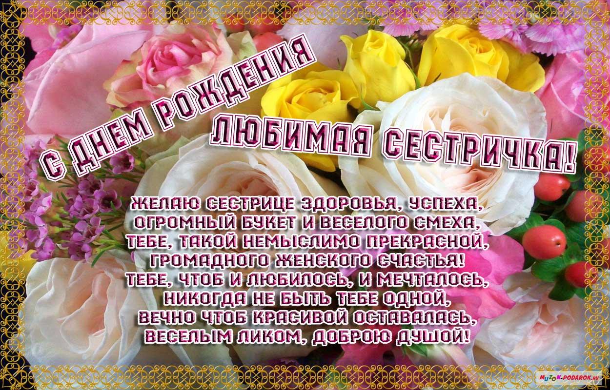 Поздравленья дорогая сестра