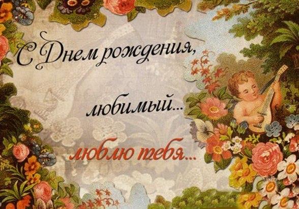 Тему мама, открытка с днем рождения любимой мужчине