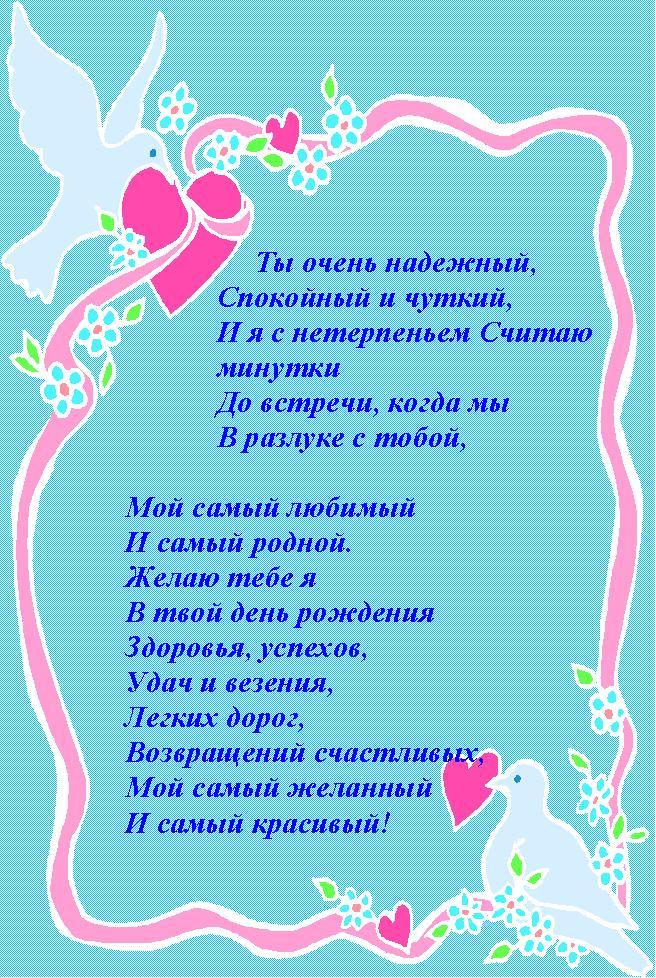 Поздравление с любимому с днем рождения