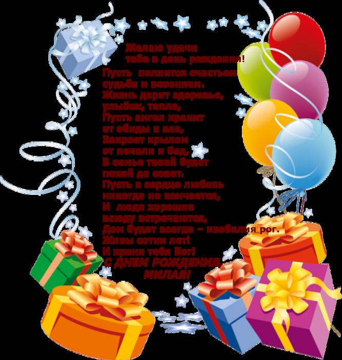 Поздравления православные с днем рождения брату от сестры