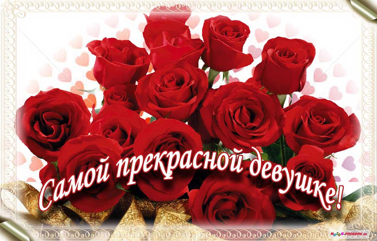Самое красивое поздравление для любимой