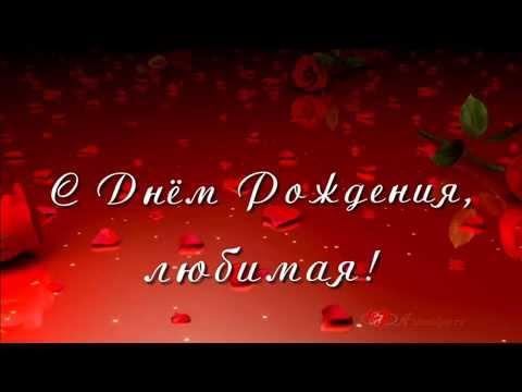 pozdravleniya-dlya-lyubimoy-devushki