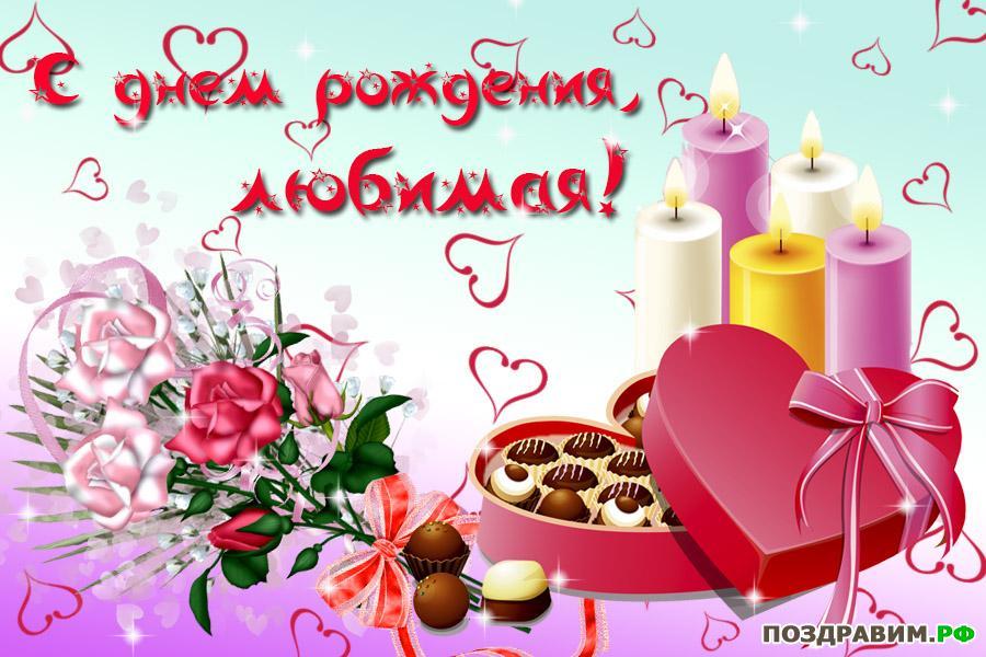 Поздравительная открытка с днем рождения для любимой женщины, юбилеем образец