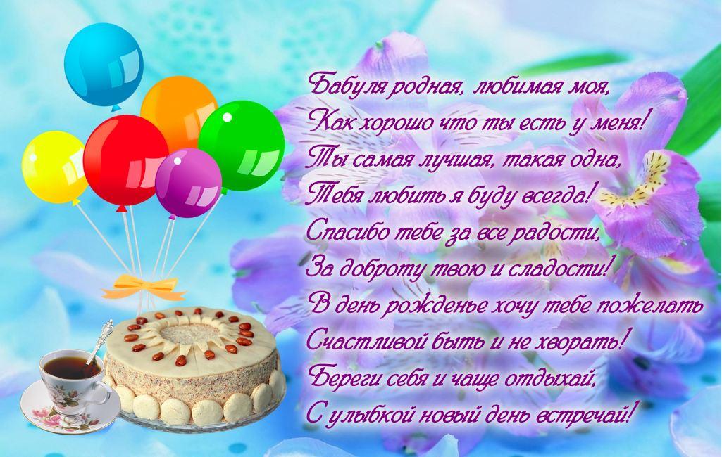 Красивое поздравление бабушке с днем рождения в словах
