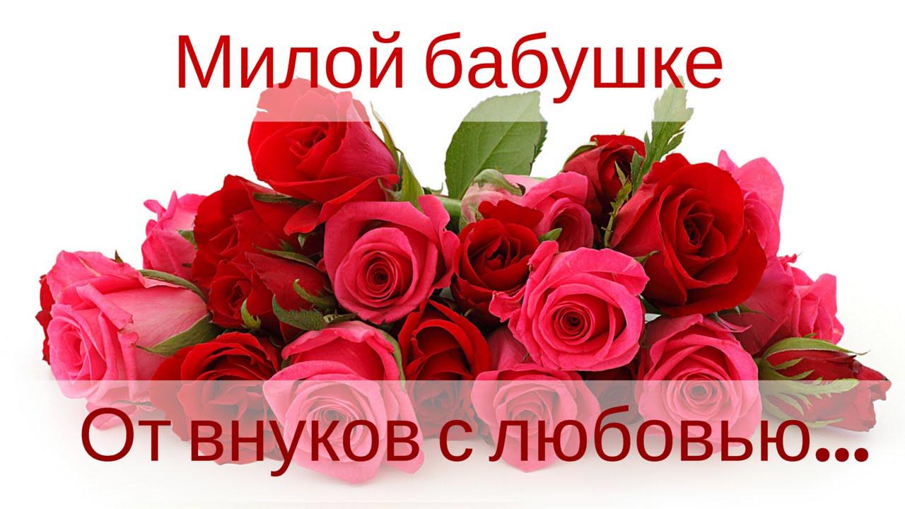 Поздравления с юбилеем 55 женщине от внучек фото 795