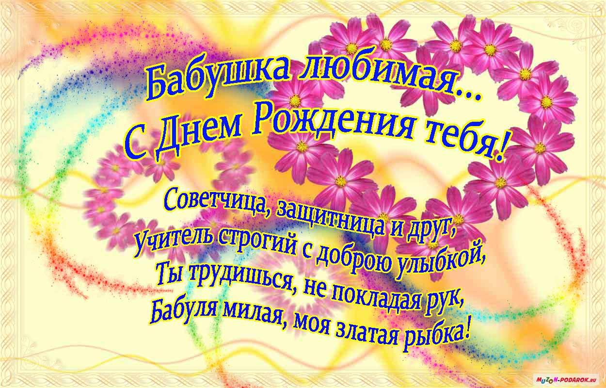 Поздравления с днем рождения бабуля