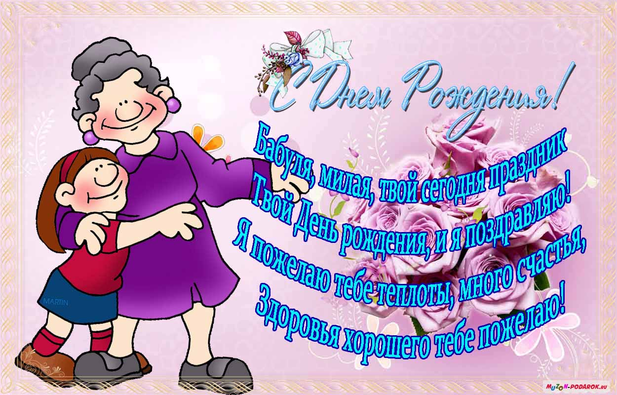 Открытки с юбилеем для бабушки